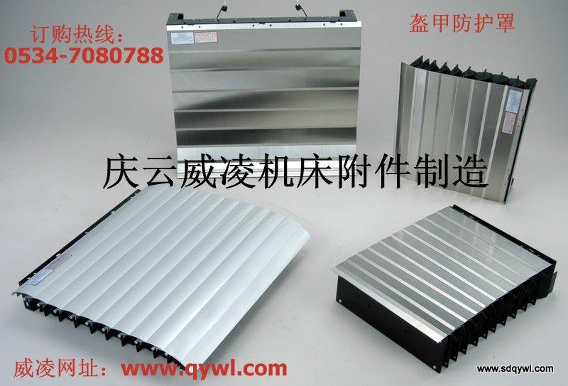 耐高温风琴防护罩  不锈钢片风琴防护罩
