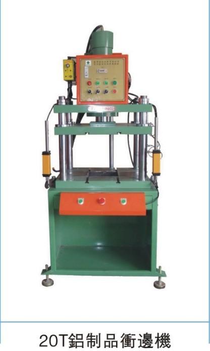 浙江油压机/20T铝镁制品冲切机