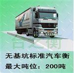 SCS200吨汽车电子磅((200T汽车电子磅