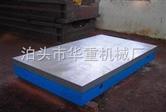 铸铁平板 平台