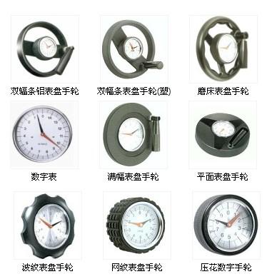 手轮,表盘手轮,数字手轮,满盘表盘手轮