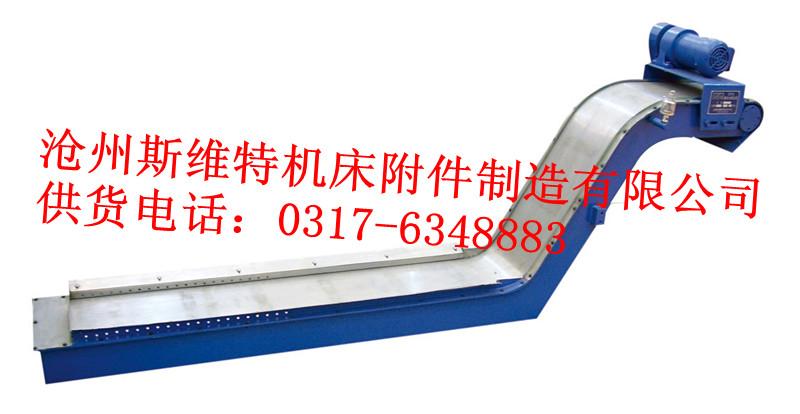 磁性排屑机,磁性排屑输送机,磁性排屑器斯维特
