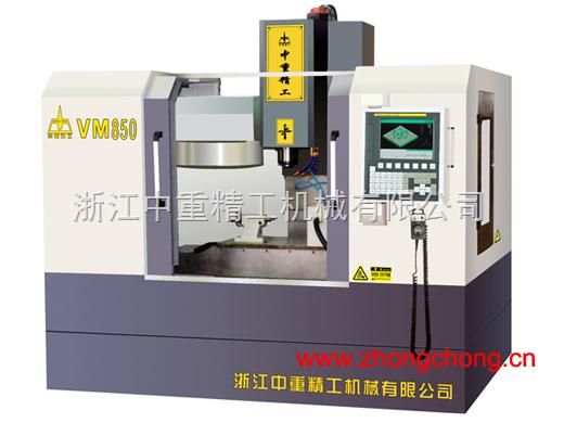 VM545立式加工中心