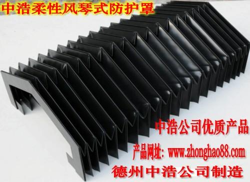 柔性风琴式防护罩 柔性风琴式防护罩 柔性风琴式防护罩 柔性风琴式防护罩 柔性风琴式防护罩