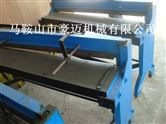 供应1米脚踏式剪板机价格