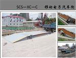 SCS汽车式地称:30吨地称,40吨地称,50吨地称