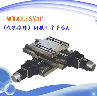 model:syaf-(线轨滚珠)伺服十字滑台a