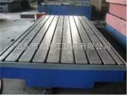 供应铸铁T型槽装配平板,铣刀磨厚检查仪,铆工平台