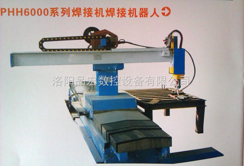 焊接机器人-洛阳品宏