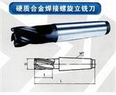 硬质合金焊接螺旋立铣刀