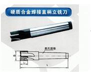 硬质合金焊接直柄立铣刀