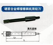 硬质合金焊接锥柄机用铰刀