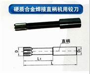 硬质合金焊接直柄机用铰刀