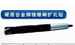 硬质合金焊接锥柄扩孔钻