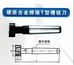 硬质合金焊接T型槽铣刀
