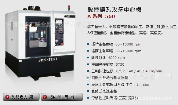 台湾产大丸精工A-560精密数控钻孔攻牙中心机