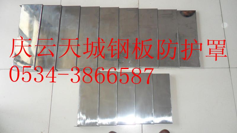 供应护板防护罩钢板防护罩