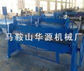 华源机械总厂-折边机 手动折边机 折边机价格 折边机生产厂