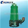 WQK/QGWQK/QG切割式潜水排污泵
