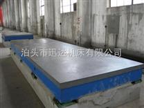 铸铁平台,铸造件加工