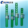 250QJ125-112/7型井用潜水泵 井用深井泵 潜水深井泵 深井泵原理
