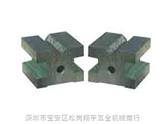 V型块,V型架,V型铁,磁性V型架,铸铁V型架,大理石V型架,钢件V型架