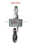 DBAE型号15吨电子吊秤15吨电子吊称15T电子吊秤15t电子吊称