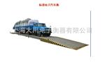 XC-SCS-F60吨电子地上衡﹍﹎60吨地上衡价格