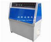 北京紫外光老化试验箱÷南昌紫外线耐候箱×西安油漆老化箱