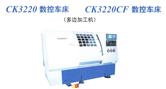 ck3220数控车床(多边加工机)