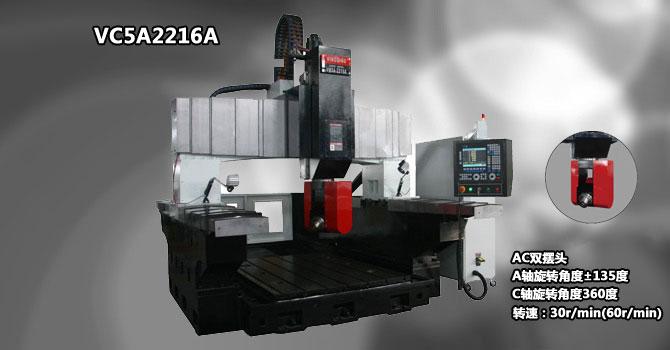 NQ-VC5A2216A双摆头五轴横梁移动式龙门加工中心