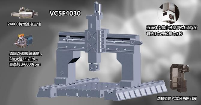 VC5F4030龙门移动式五面体加工中心