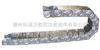 TL钢铝拖链厂,钢铝拖链厂商,钢铝拖链价格