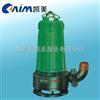 WQK/QG带切割式无堵塞潜水排污泵
